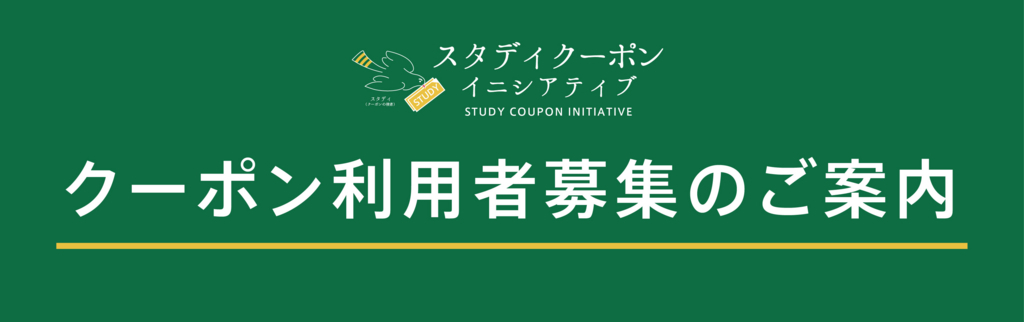 f:id:studycoupon:20180121163910j:plain