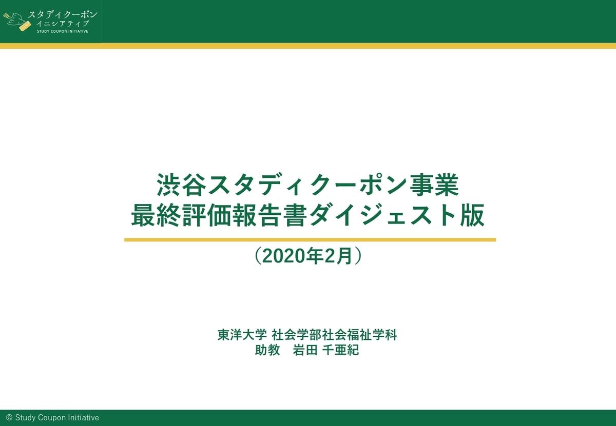 f:id:studycoupon:20200226140507j:plain