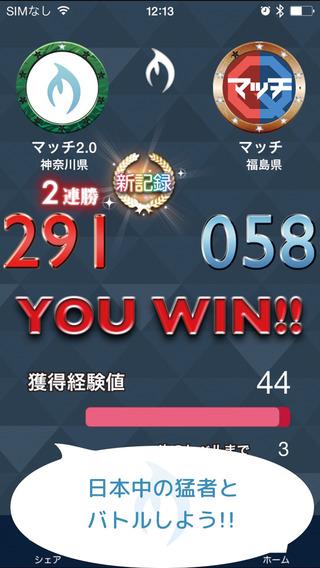 match-scr-2