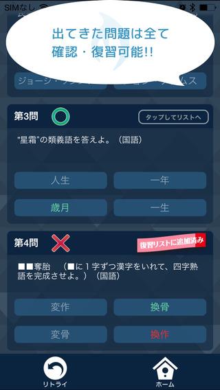 match-scr-4