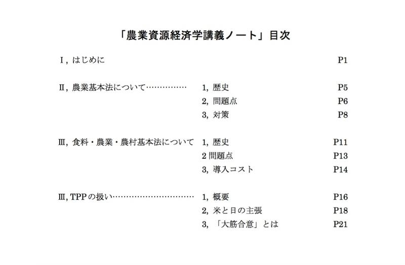 note-mokuji
