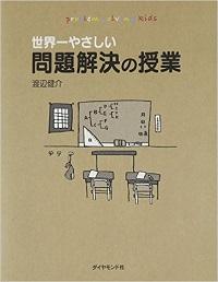 mondaikaiketsu-no-jugyo02