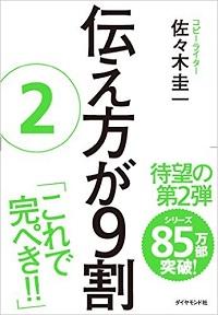 tsutaekata-9wari-202