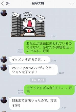 noda-line01
