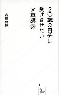 20saino-jibunni-ukesasetai02