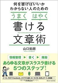 umaku-hayaku-kaku02