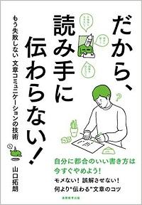 yomiteni-tsutawaranai02