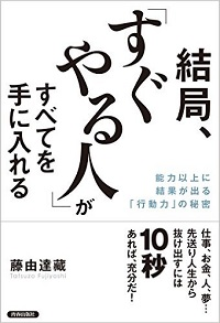 suguyaru-hito-book