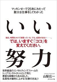 ii-doryoku02