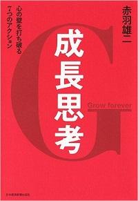 seicho-shikou02