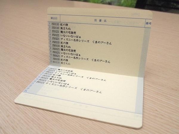 dokusho-tsucho02