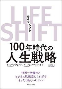 life-shift02