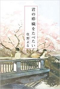 nakeru-shosetsu02
