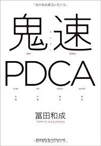 onisoku-pdca02