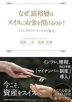 book-takashima