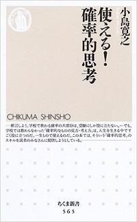 kakuritsu-shikou05