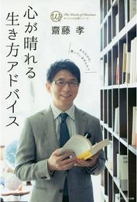 takashi-saitoh-book