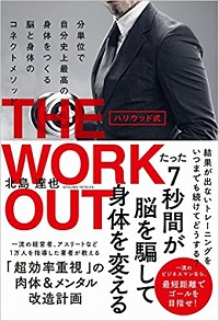 book-the-workout