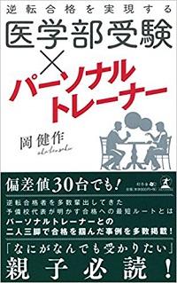 igakubu-personal-trainer-book