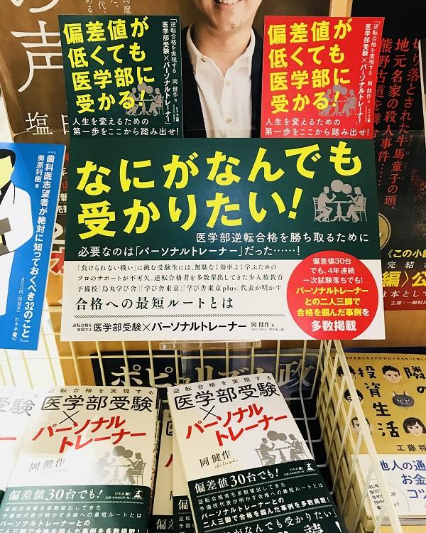 igakubu-personal-trainer-bookstore