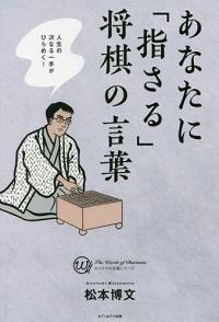 shogi-kishi-book