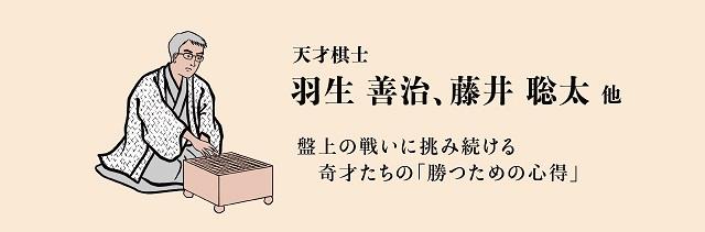 shogi-kishi-banner1