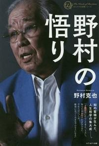 katsuya-nomura-book-satori