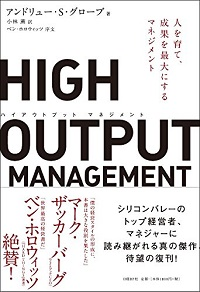 high-output-management02
