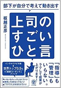 itagoshi-san-coaching-02