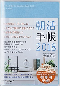 asakatsu-notebook