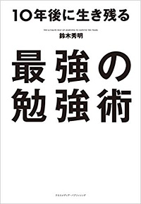 book-saikyo-studymethod