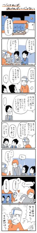 studyhackerdays-7-02