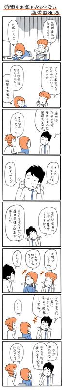studyhackerdays-10-02