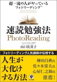 sokudoku-benkyo-book