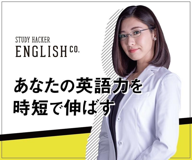 あなたの英語力を時短で伸ばす - ENGLISH COMPANY