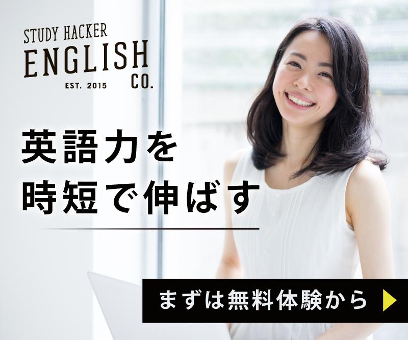 英語力を時短で伸ばす - ENGLISH COMPANY