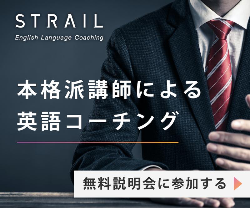 本格派講師による英語コーチング