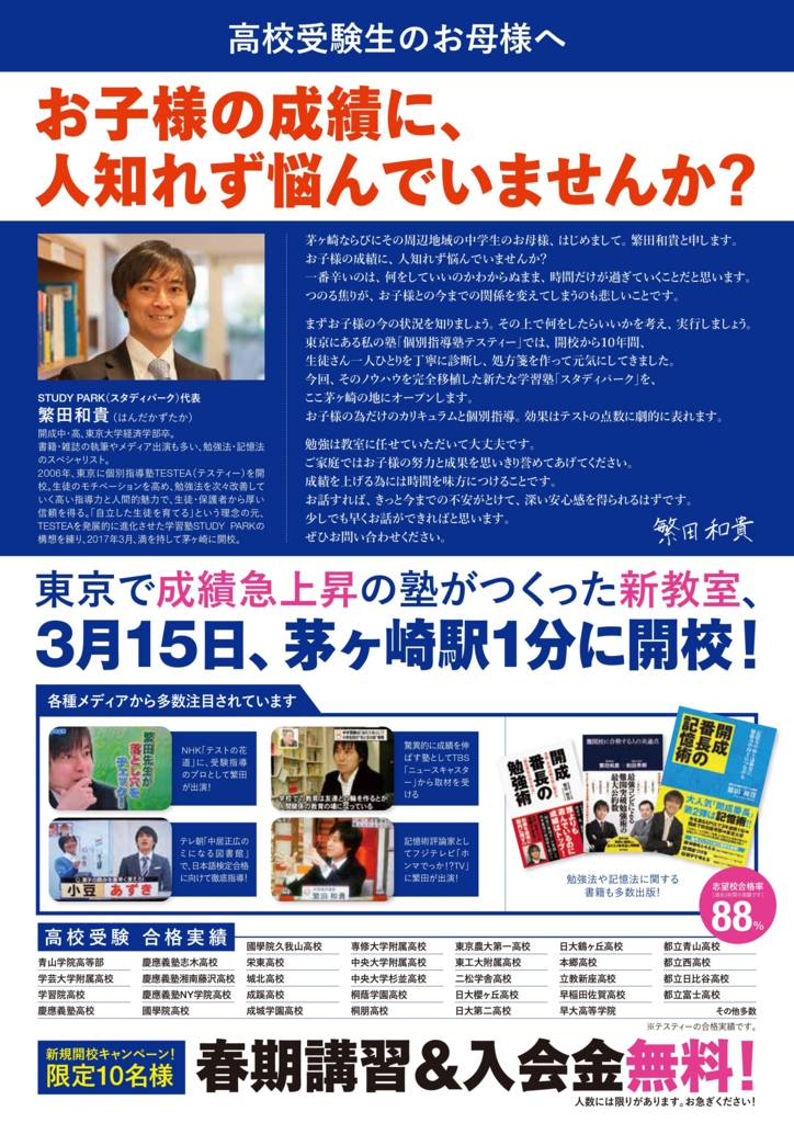 f:id:studypark:20170315165200j:plain