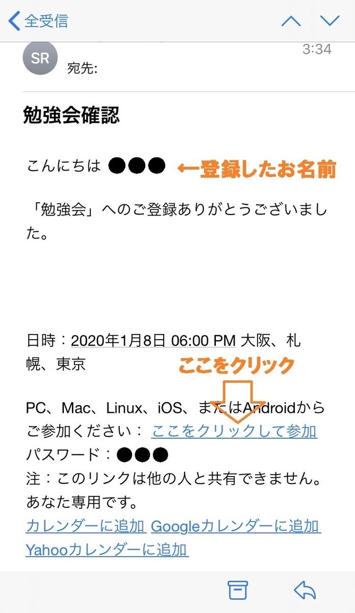 f:id:studyrecord:20200108174158j:plain