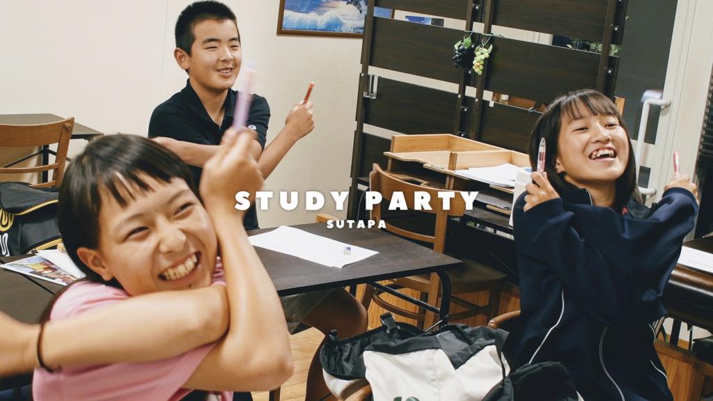 f:id:studyroomnaia:20180616125934j:plain