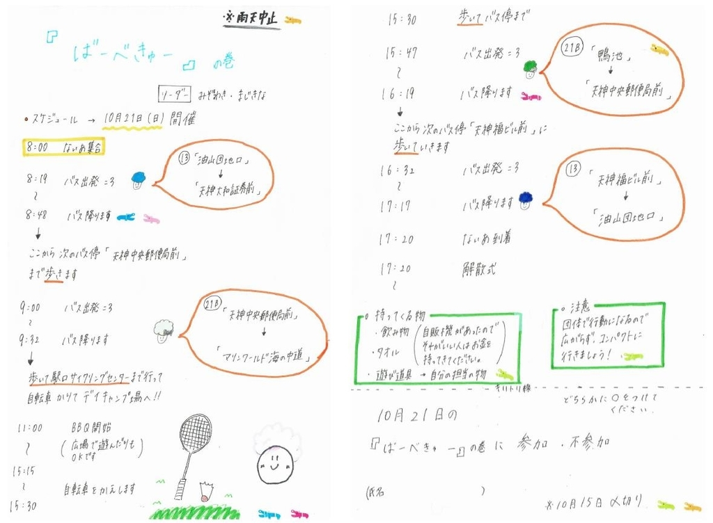 f:id:studyroomnaia:20181020190105j:plain