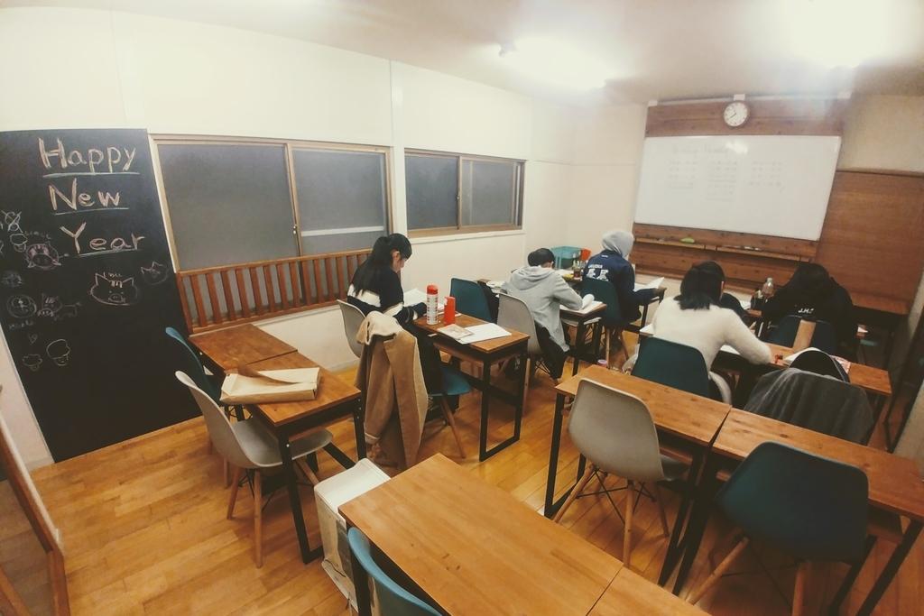 f:id:studyroomnaia:20190104085206j:plain