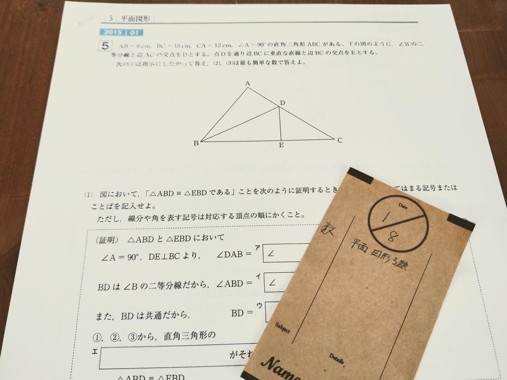 f:id:studyroomnaia:20190109121323j:plain
