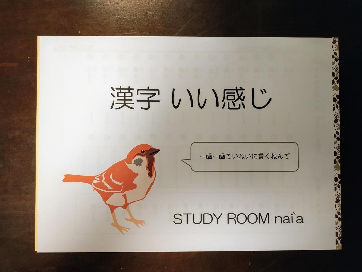 f:id:studyroomnaia:20190321192013j:plain