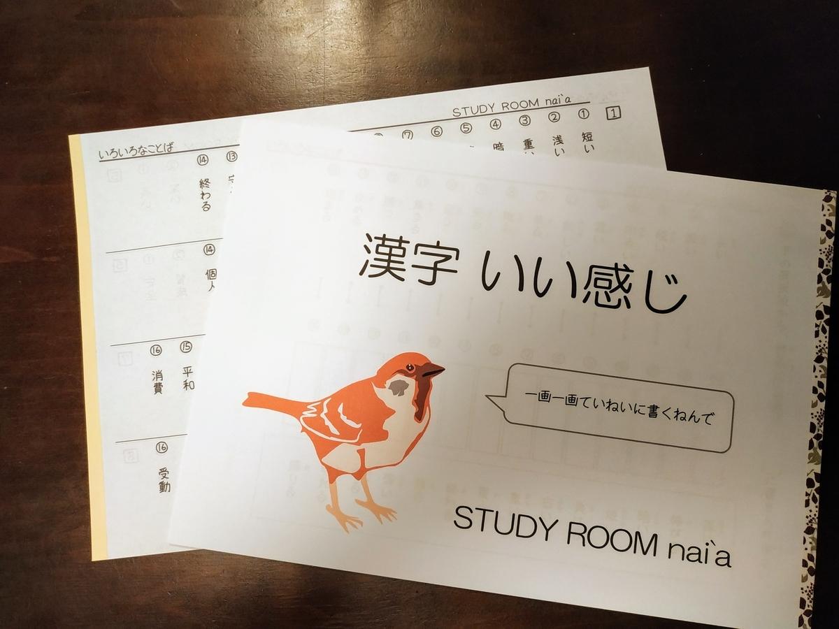 f:id:studyroomnaia:20190321192257j:plain