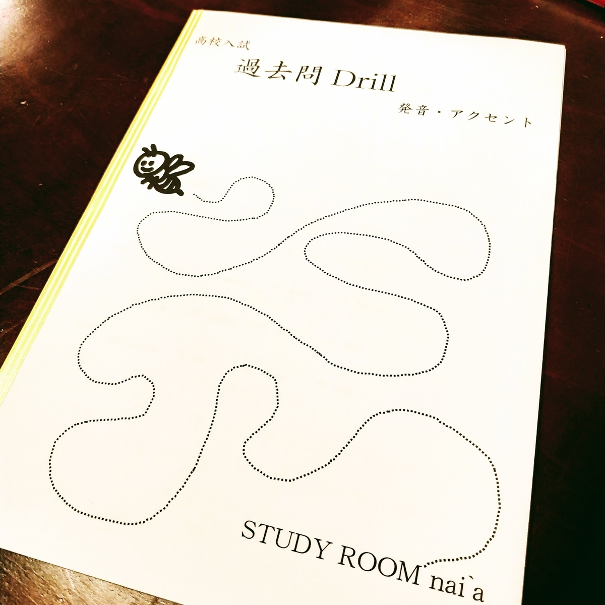 f:id:studyroomnaia:20190703212510j:plain