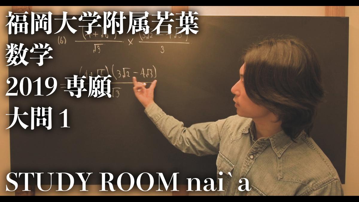 f:id:studyroomnaia:20191204203230j:plain
