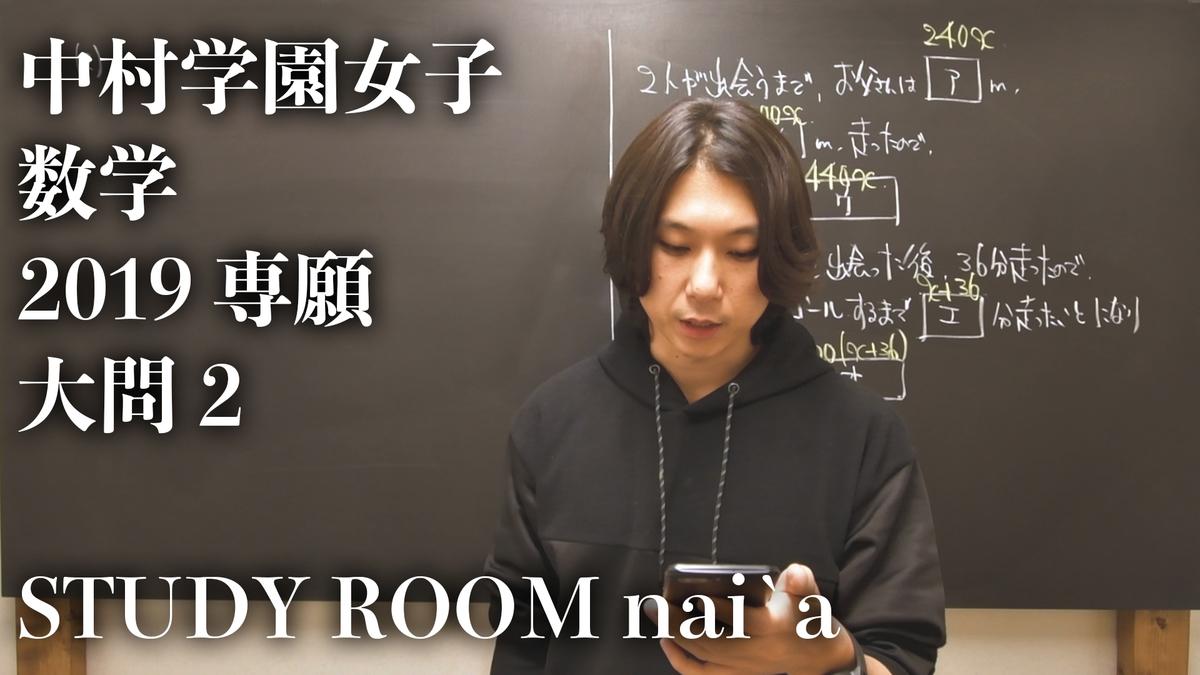 f:id:studyroomnaia:20191217191342j:plain
