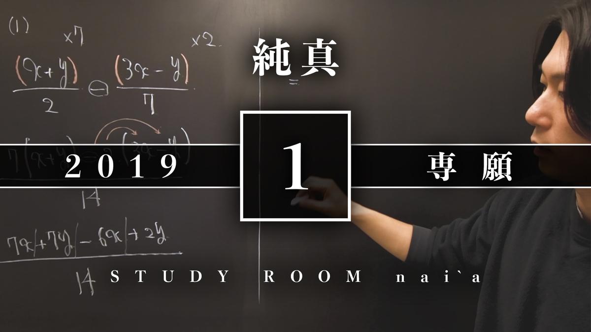f:id:studyroomnaia:20191221162614j:plain