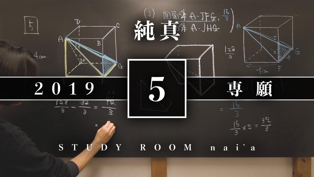 f:id:studyroomnaia:20191226103821j:plain